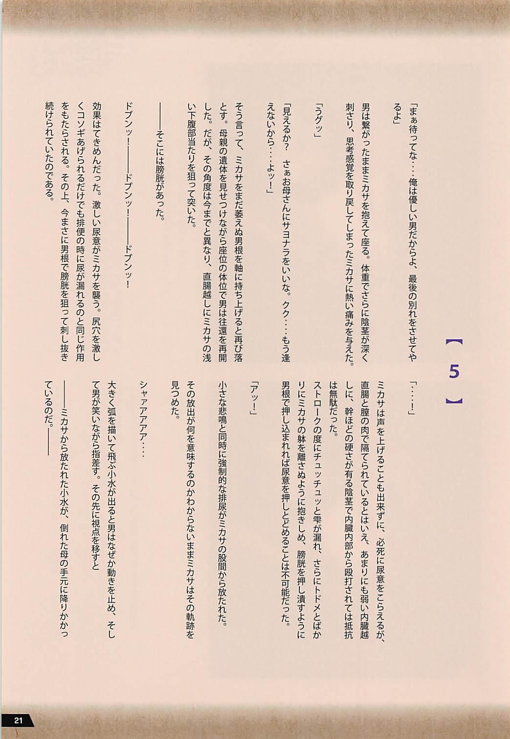 Kyojin no Kumotsu-tachi Mikasa Hen 19