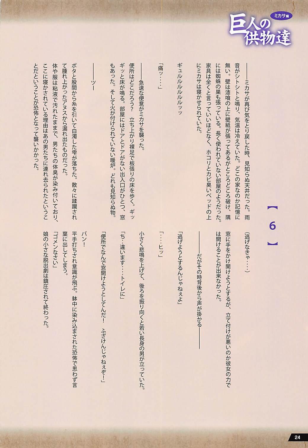 Kyojin no Kumotsu-tachi Mikasa Hen 22