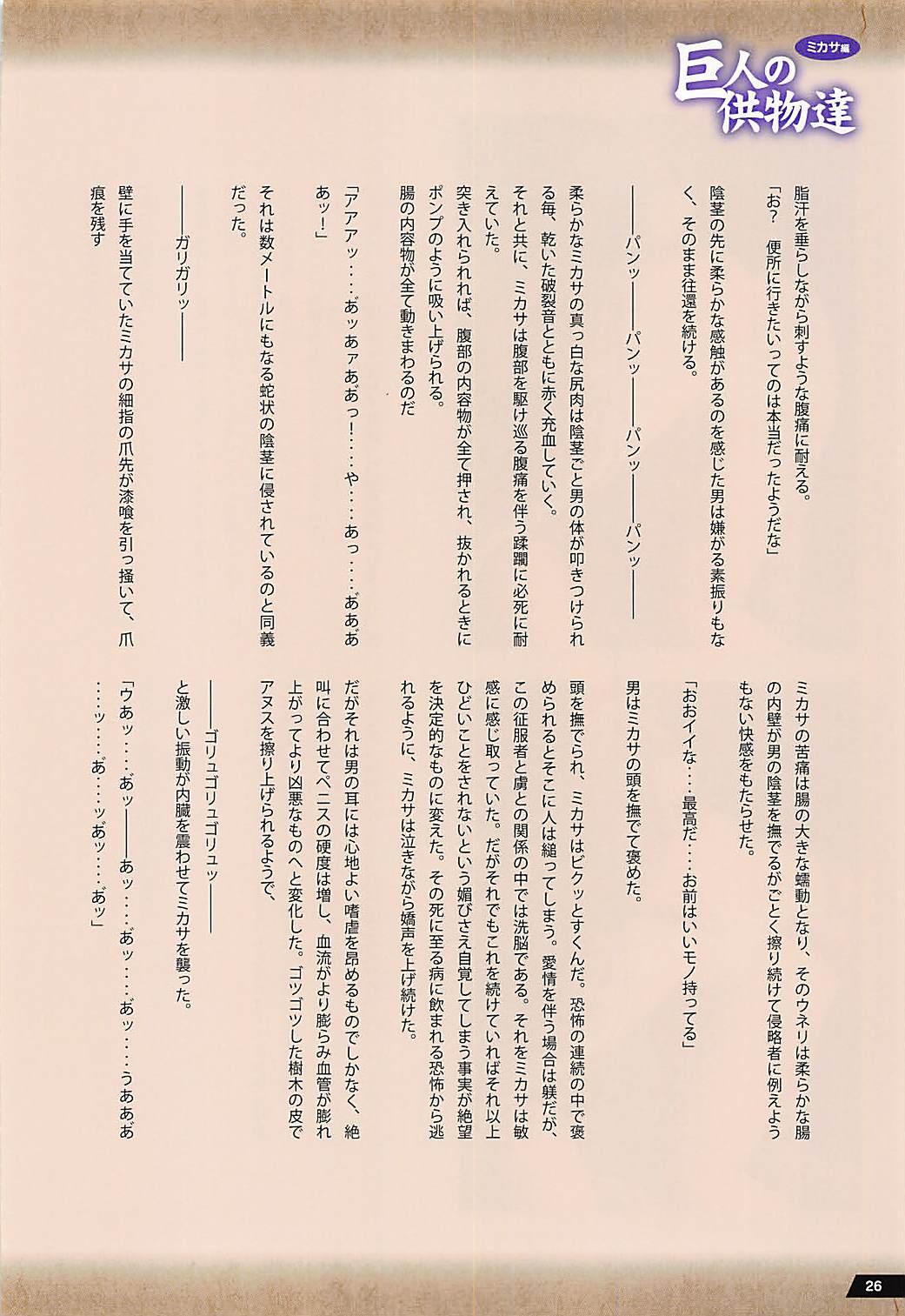 Kyojin no Kumotsu-tachi Mikasa Hen 24