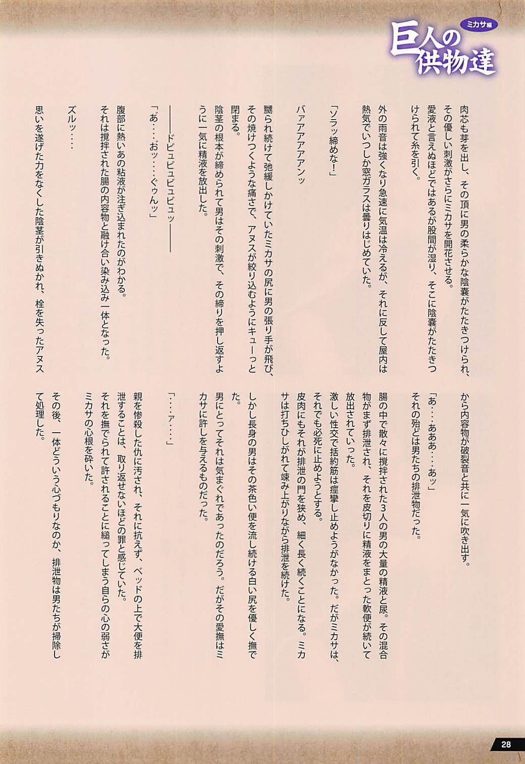 Kyojin no Kumotsu-tachi Mikasa Hen 26