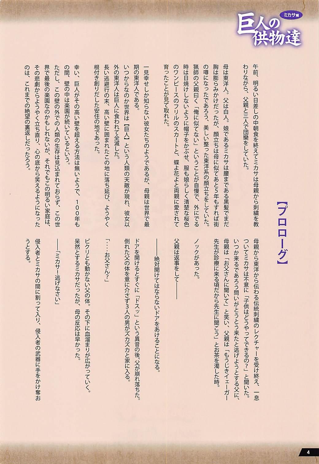 Kyojin no Kumotsu-tachi Mikasa Hen 2