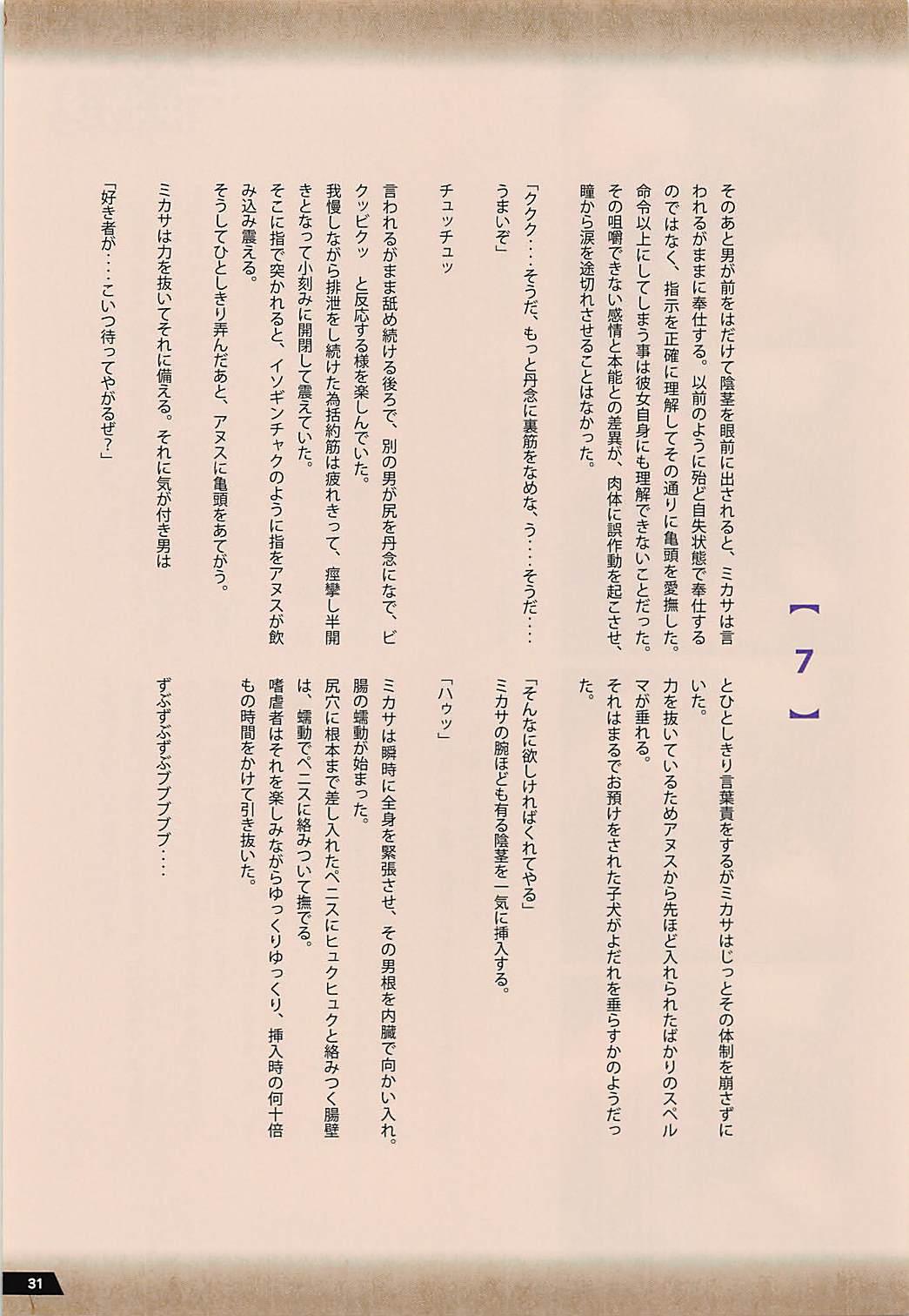 Kyojin no Kumotsu-tachi Mikasa Hen 29