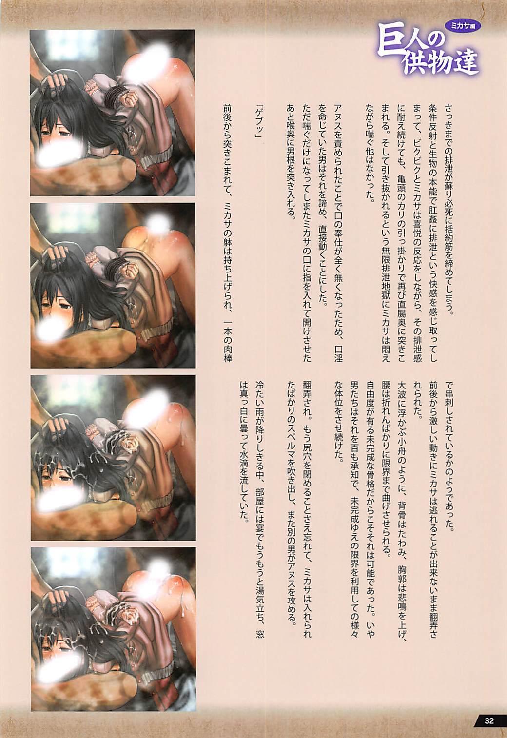 Kyojin no Kumotsu-tachi Mikasa Hen 30