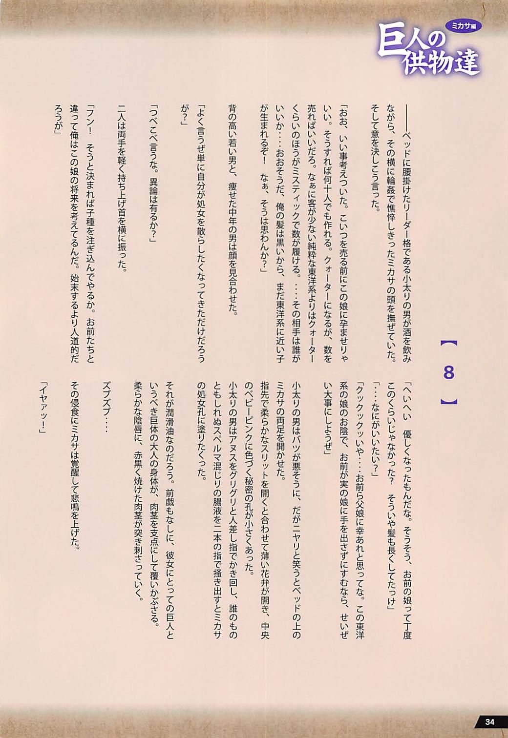 Kyojin no Kumotsu-tachi Mikasa Hen 32