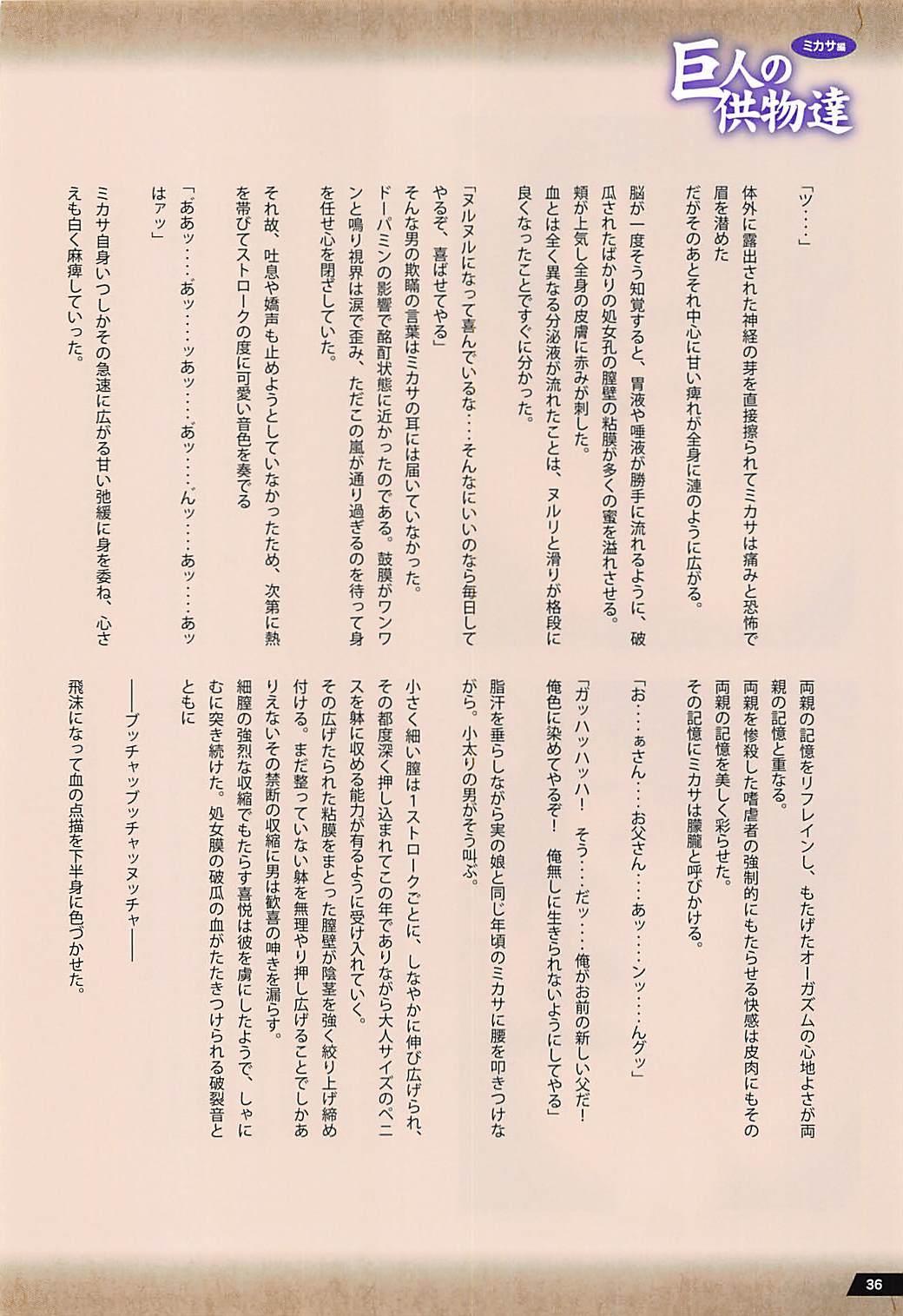 Kyojin no Kumotsu-tachi Mikasa Hen 34