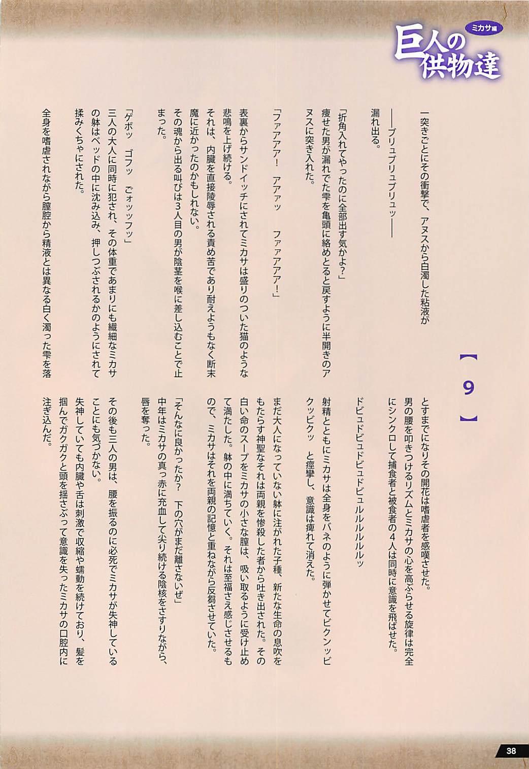 Kyojin no Kumotsu-tachi Mikasa Hen 36