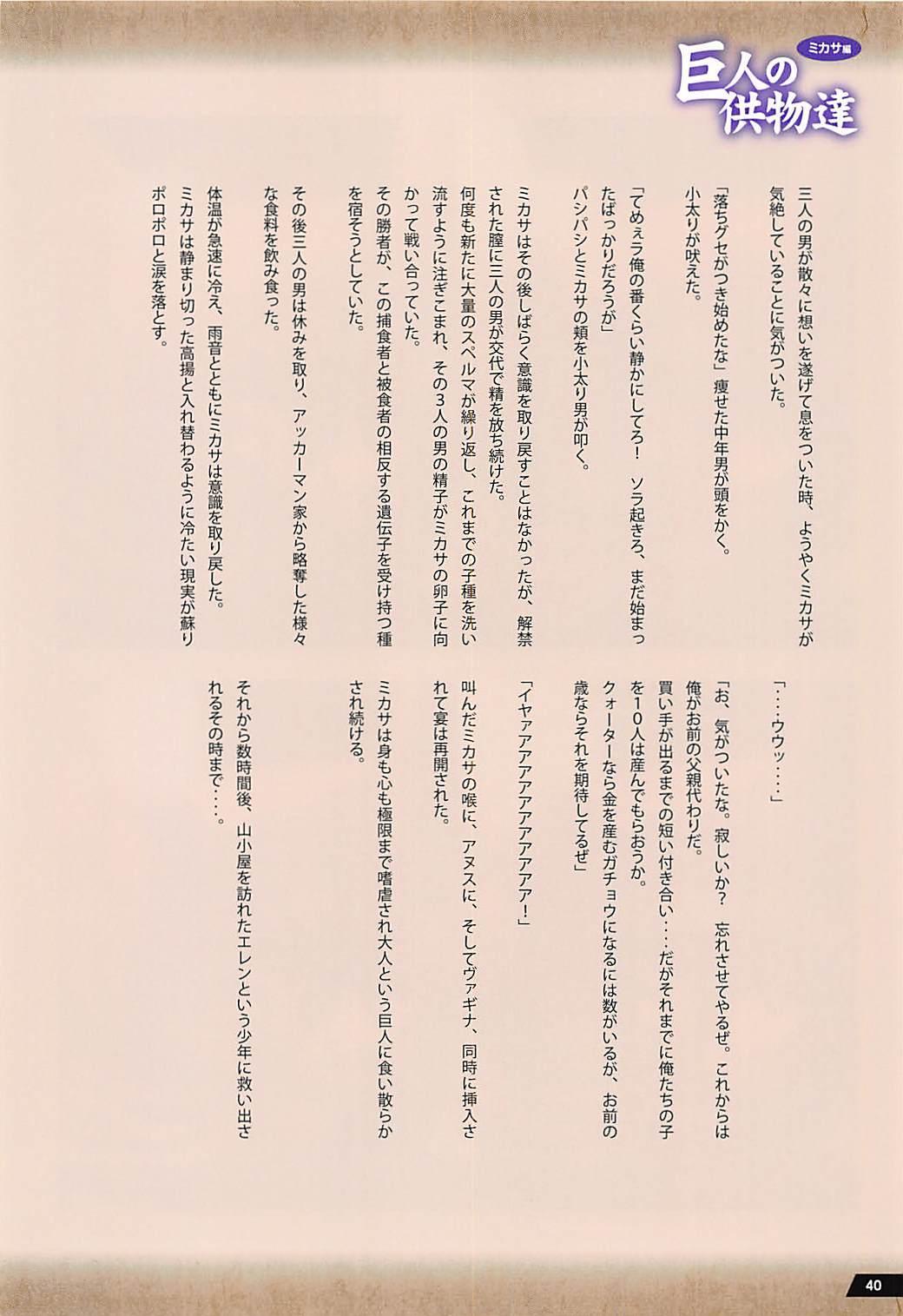 Kyojin no Kumotsu-tachi Mikasa Hen 38