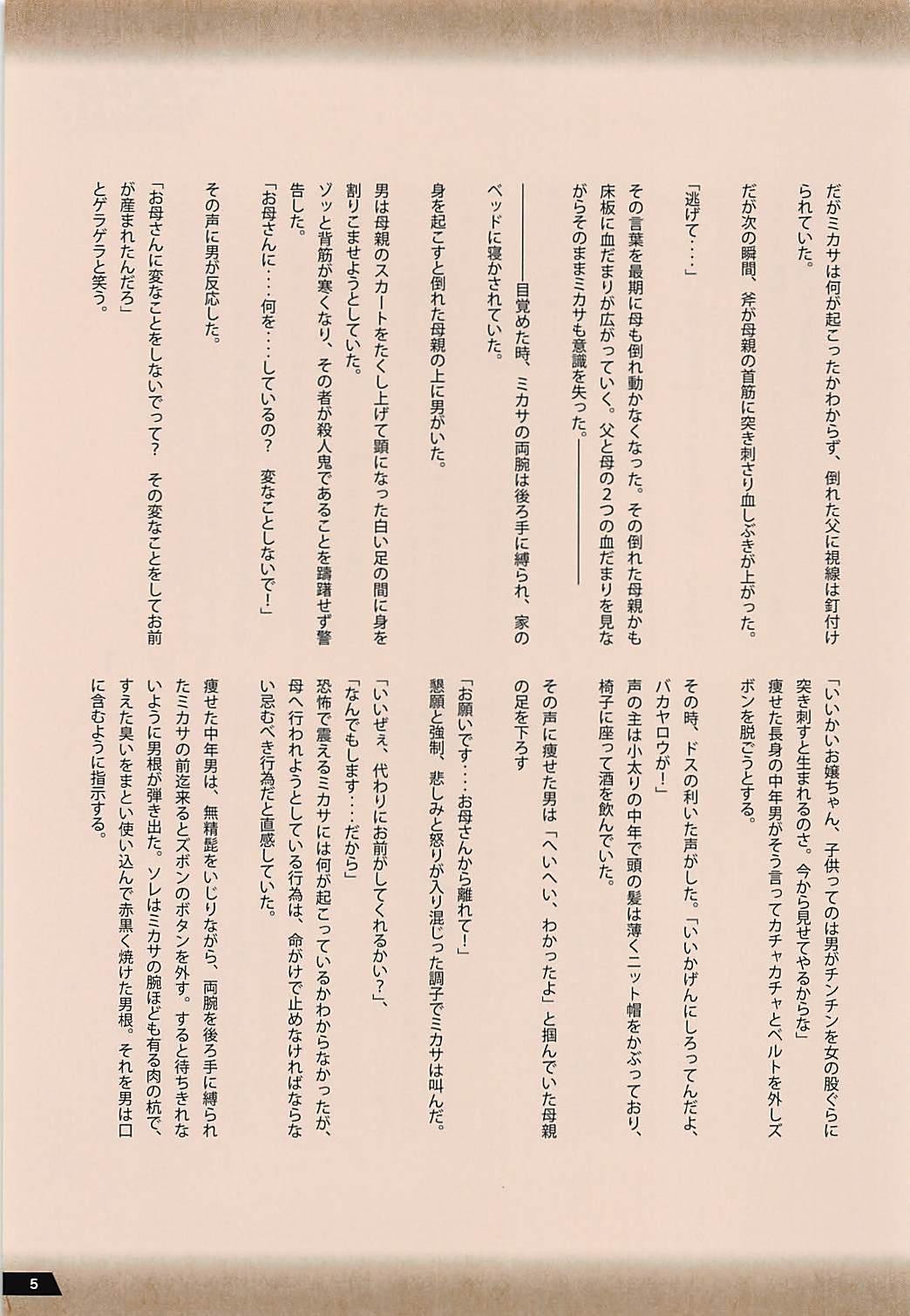 Kyojin no Kumotsu-tachi Mikasa Hen 3