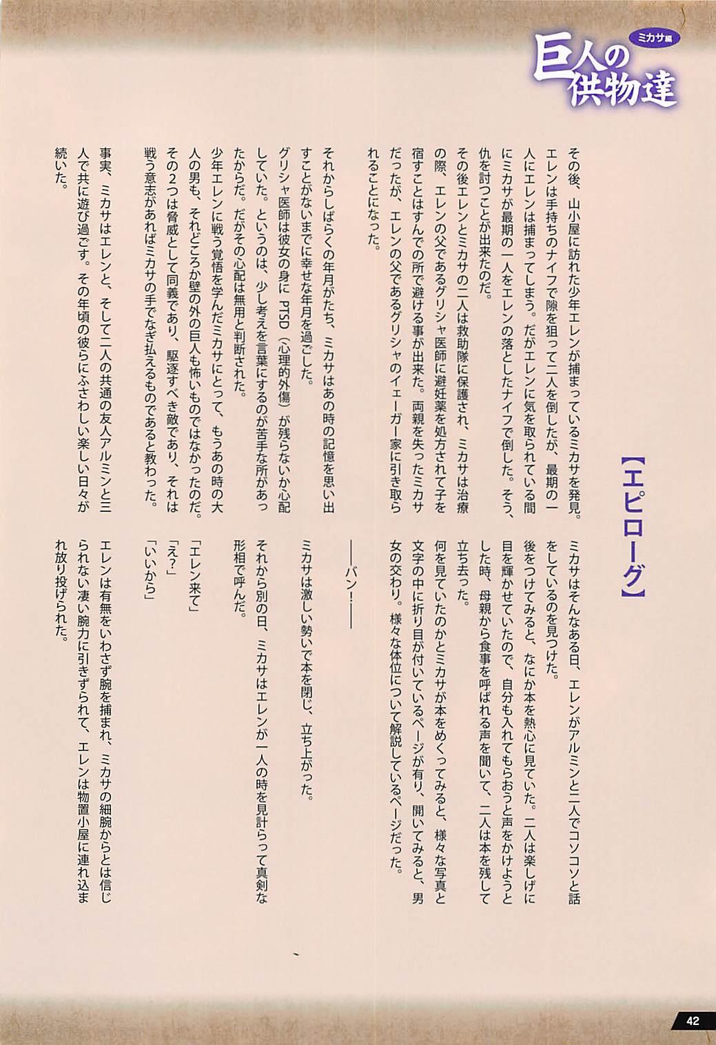 Kyojin no Kumotsu-tachi Mikasa Hen 40