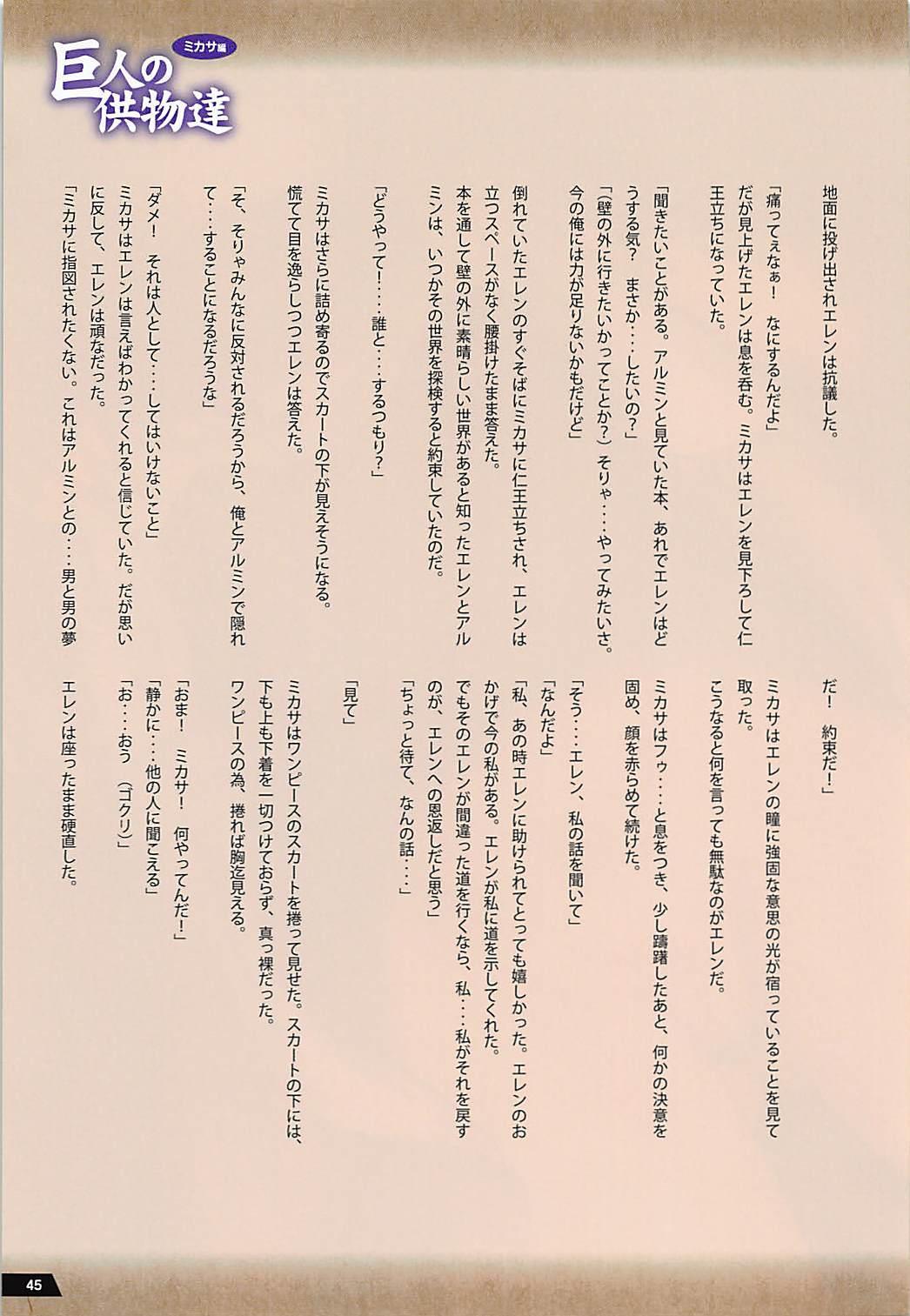 Kyojin no Kumotsu-tachi Mikasa Hen 43