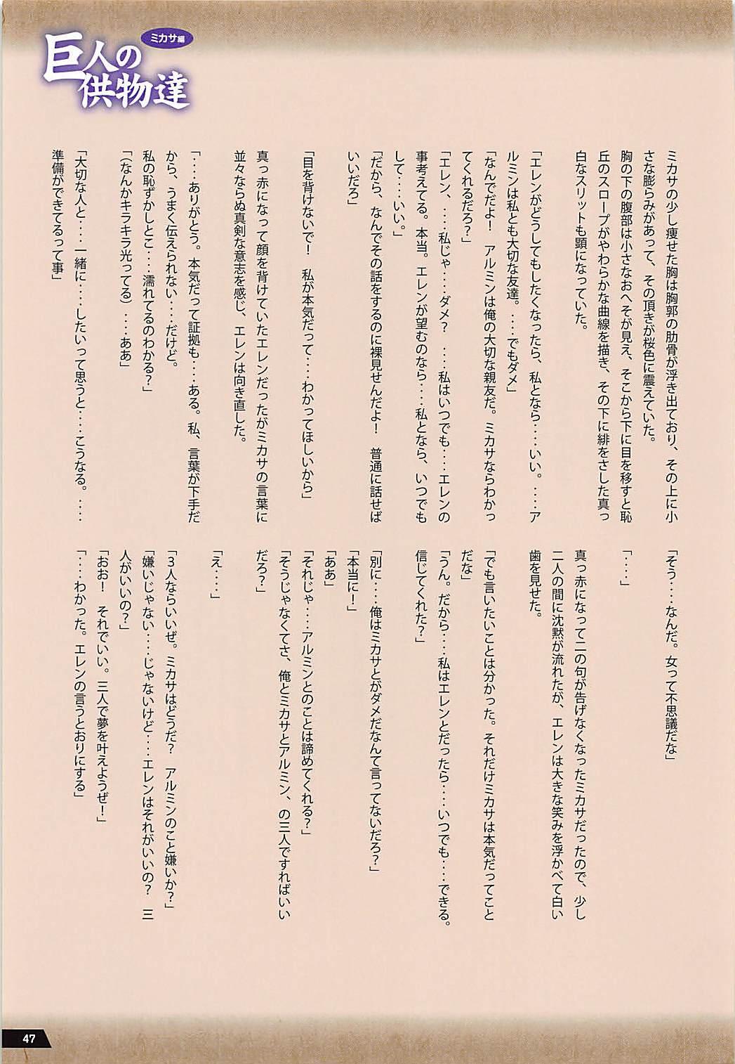 Kyojin no Kumotsu-tachi Mikasa Hen 45