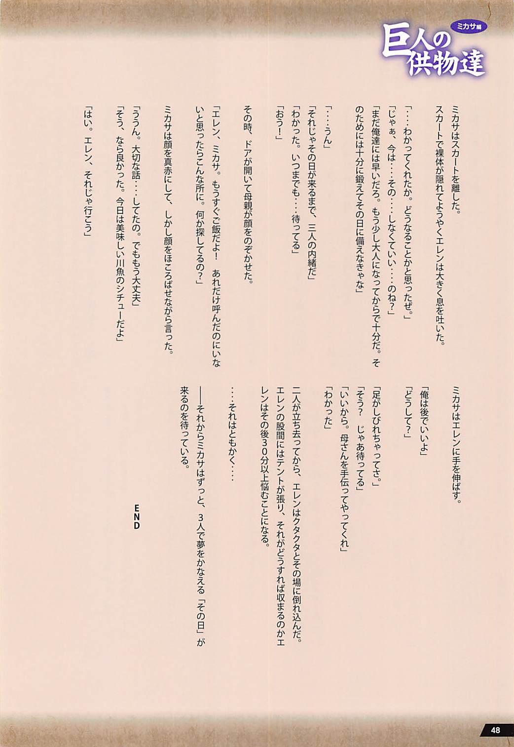 Kyojin no Kumotsu-tachi Mikasa Hen 46