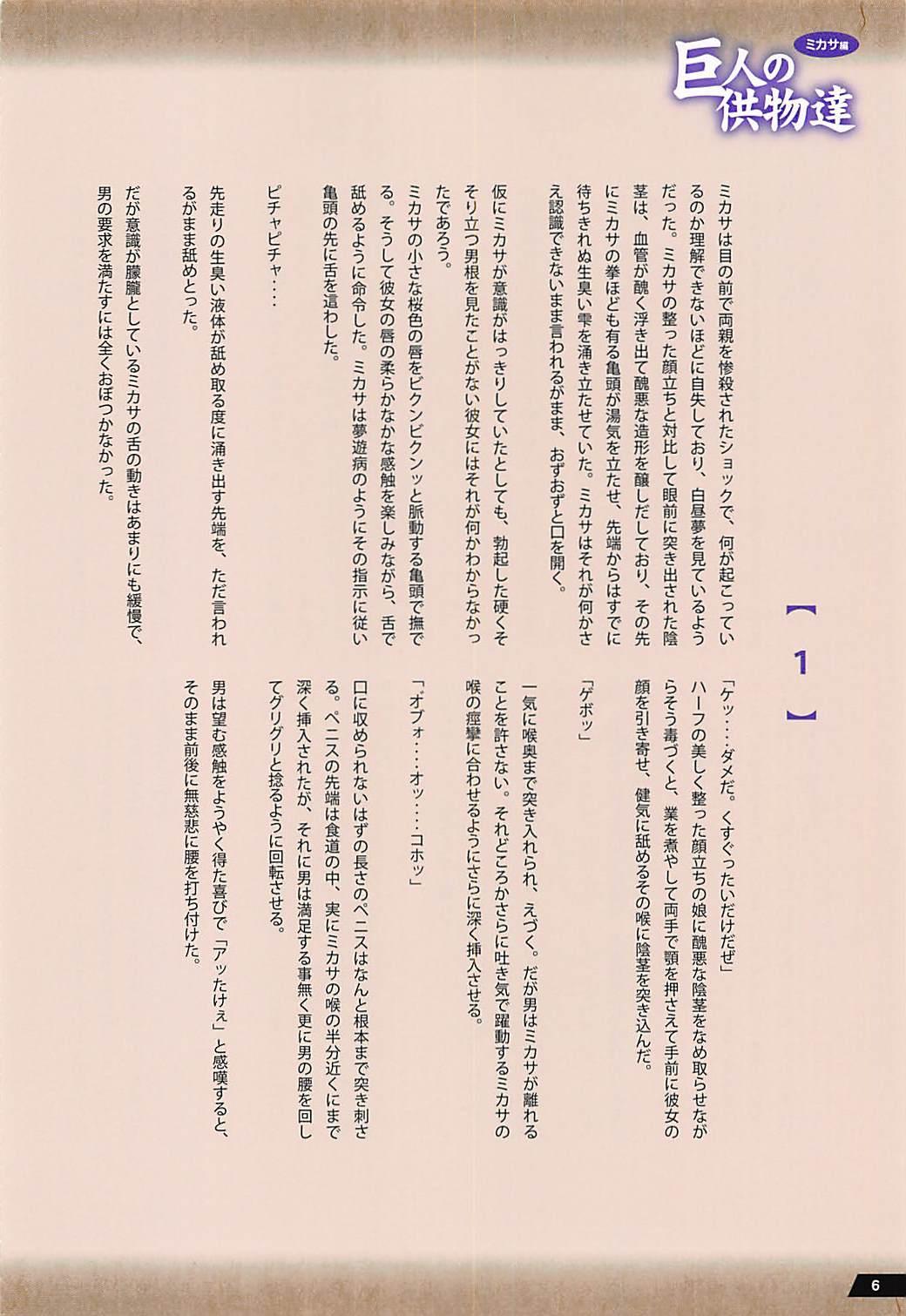 Kyojin no Kumotsu-tachi Mikasa Hen 4