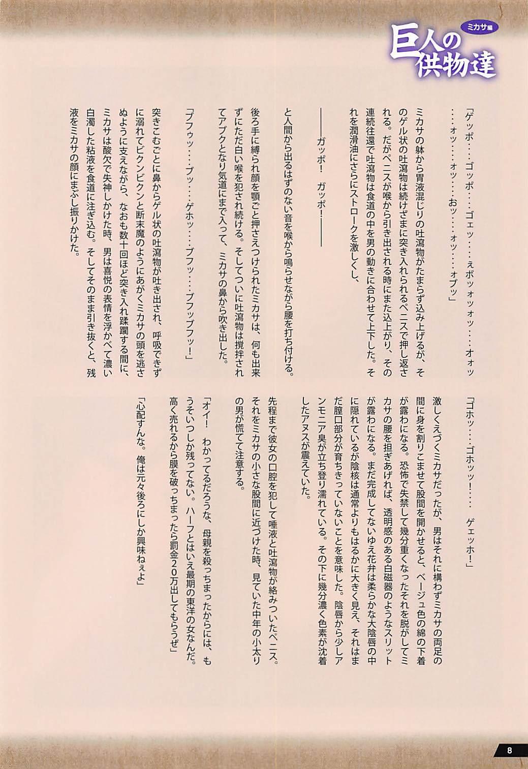Kyojin no Kumotsu-tachi Mikasa Hen 6