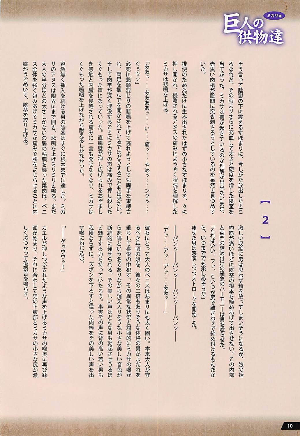 Kyojin no Kumotsu-tachi Mikasa Hen 8