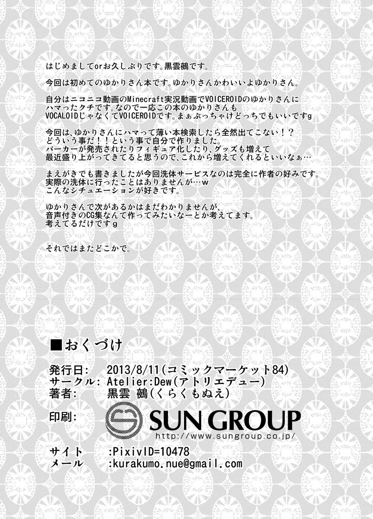 Yukari-san ga Sentai Service o Hajimeta You desu. 24