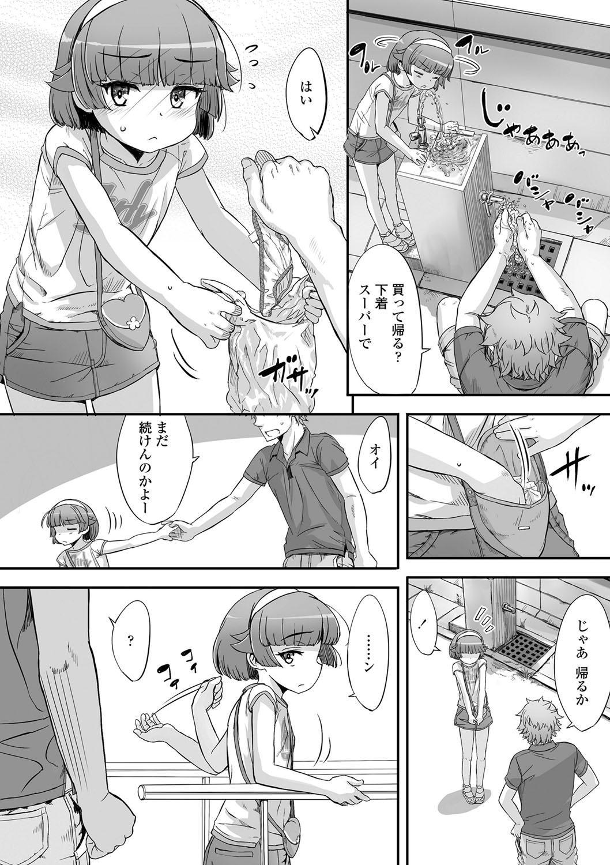Naisho no Happyoukai. - A Secret Recital 10