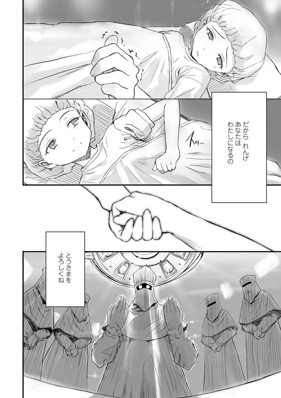 Naisho no Happyoukai. - A Secret Recital 120