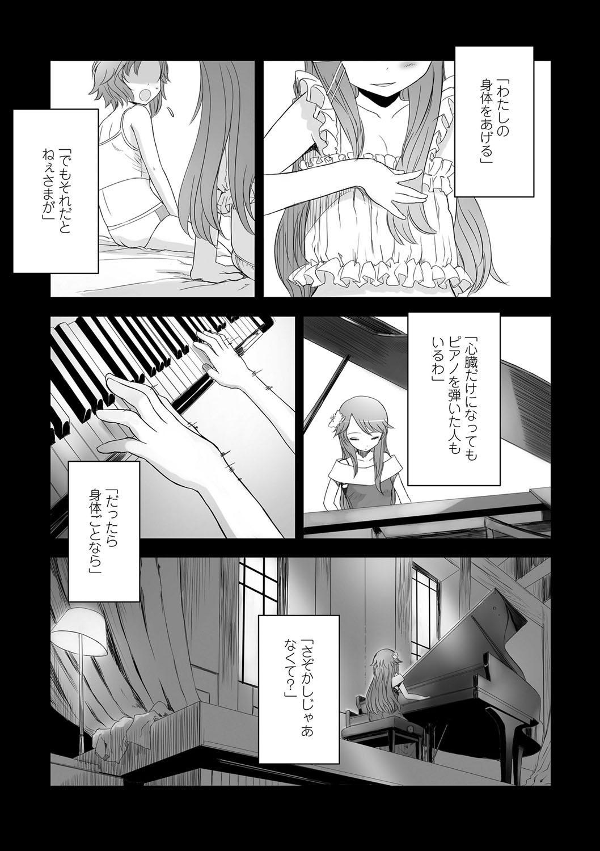 Naisho no Happyoukai. - A Secret Recital 123