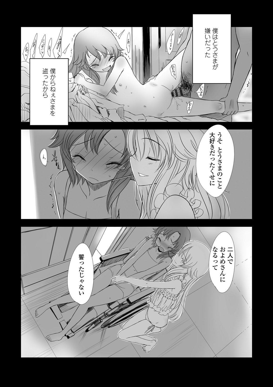 Naisho no Happyoukai. - A Secret Recital 124