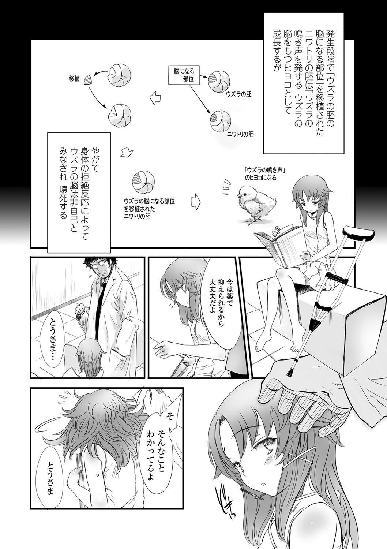 Naisho no Happyoukai. - A Secret Recital 126
