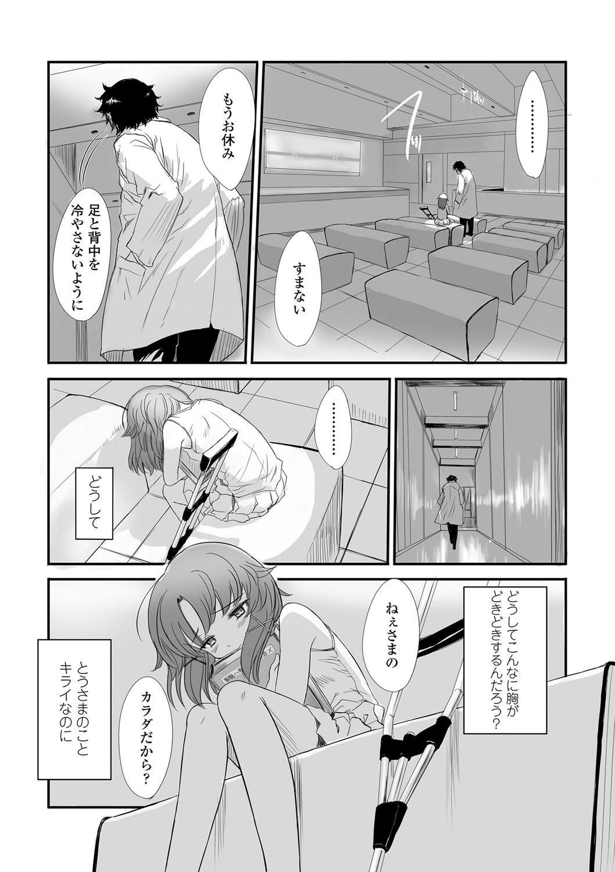 Naisho no Happyoukai. - A Secret Recital 127