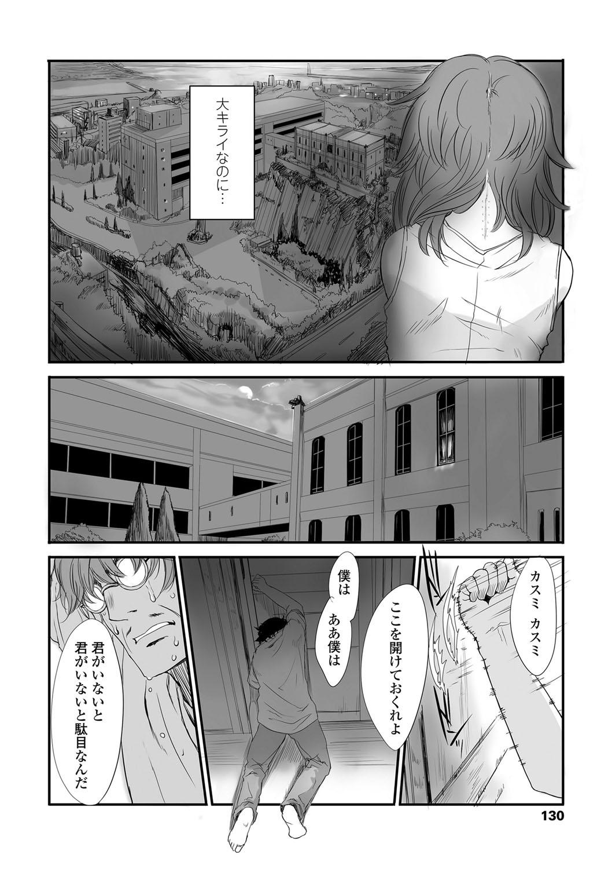 Naisho no Happyoukai. - A Secret Recital 128