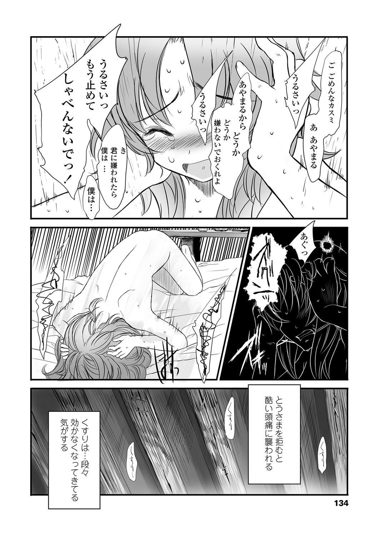 Naisho no Happyoukai. - A Secret Recital 132