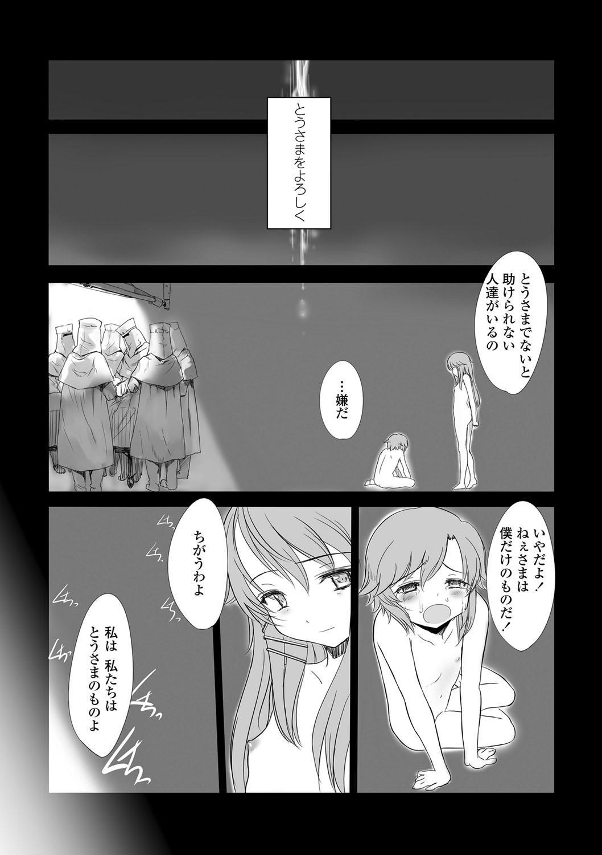 Naisho no Happyoukai. - A Secret Recital 134
