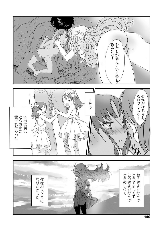 Naisho no Happyoukai. - A Secret Recital 138