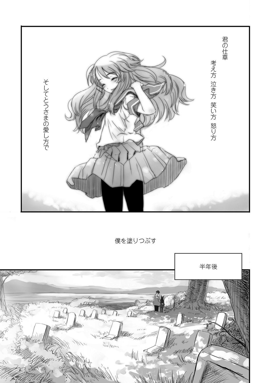 Naisho no Happyoukai. - A Secret Recital 143