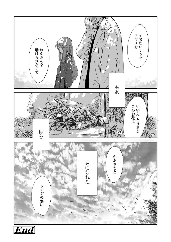Naisho no Happyoukai. - A Secret Recital 144