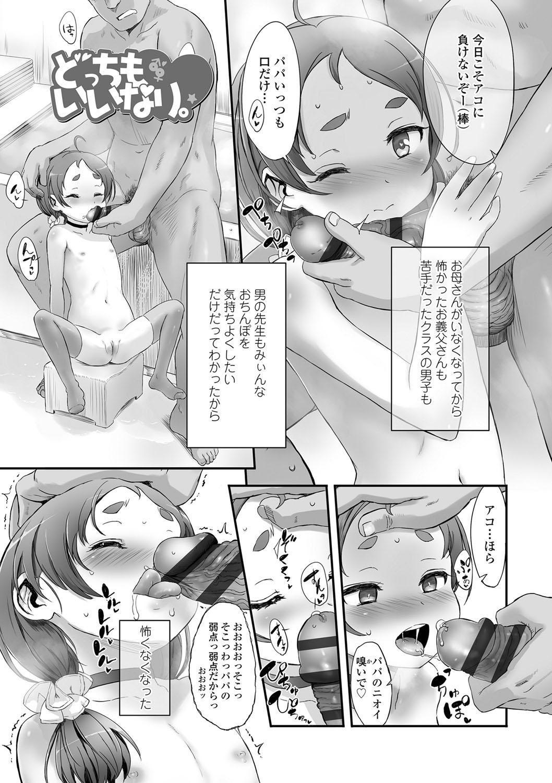 Naisho no Happyoukai. - A Secret Recital 145
