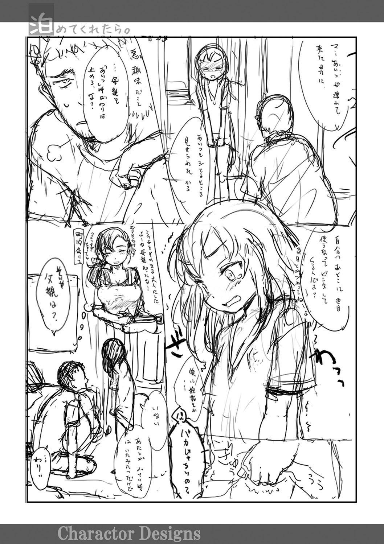 Naisho no Happyoukai. - A Secret Recital 188