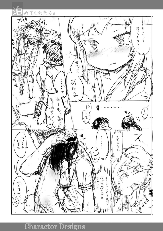 Naisho no Happyoukai. - A Secret Recital 189