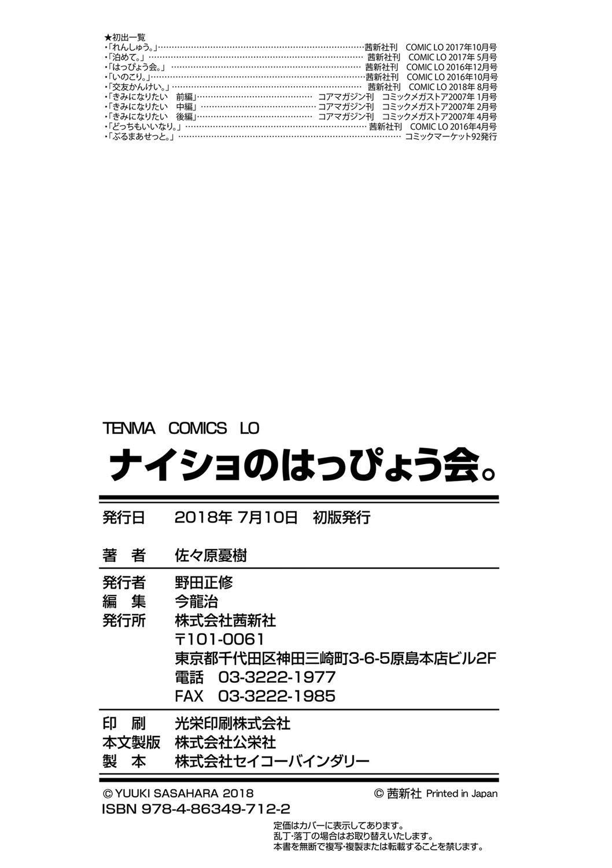 Naisho no Happyoukai. - A Secret Recital 198