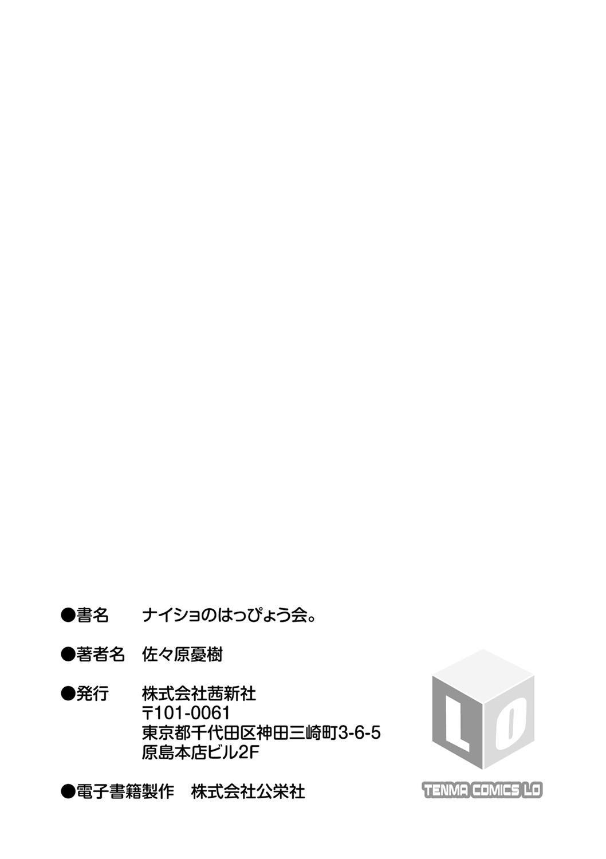 Naisho no Happyoukai. - A Secret Recital 201