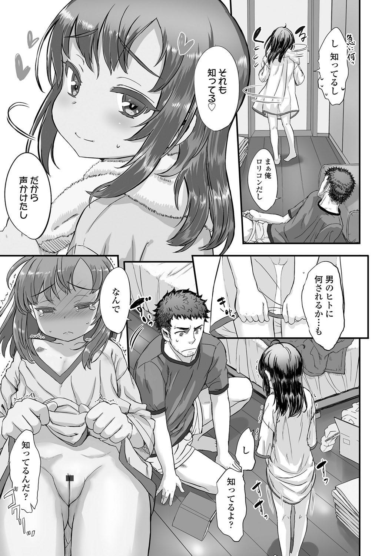 Naisho no Happyoukai. - A Secret Recital 27