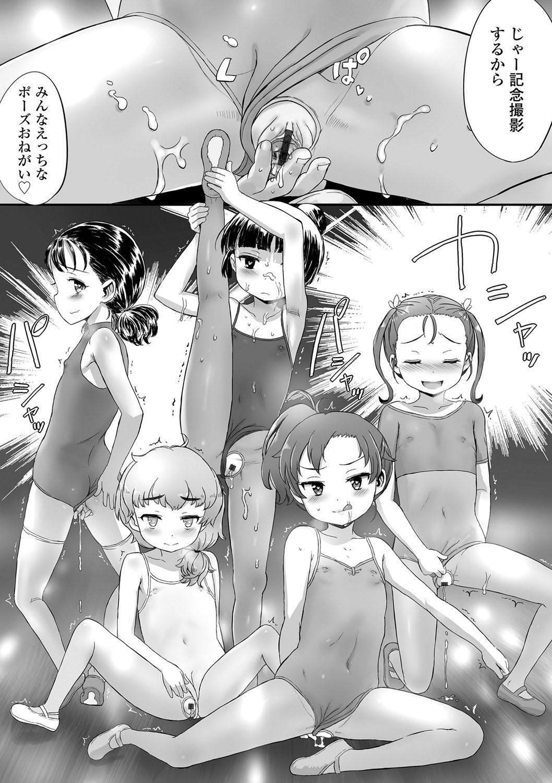 Naisho no Happyoukai. - A Secret Recital 55