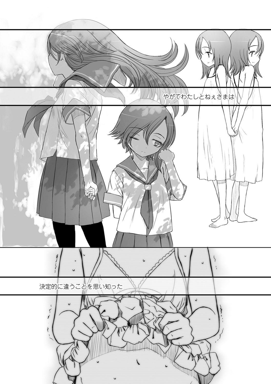 Naisho no Happyoukai. - A Secret Recital 88