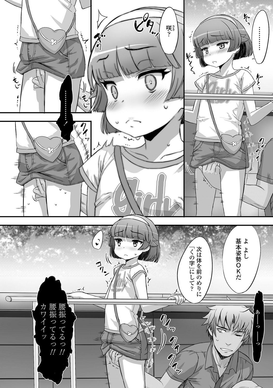Naisho no Happyoukai. - A Secret Recital 8