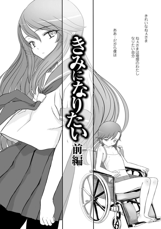 Naisho no Happyoukai. - A Secret Recital 89