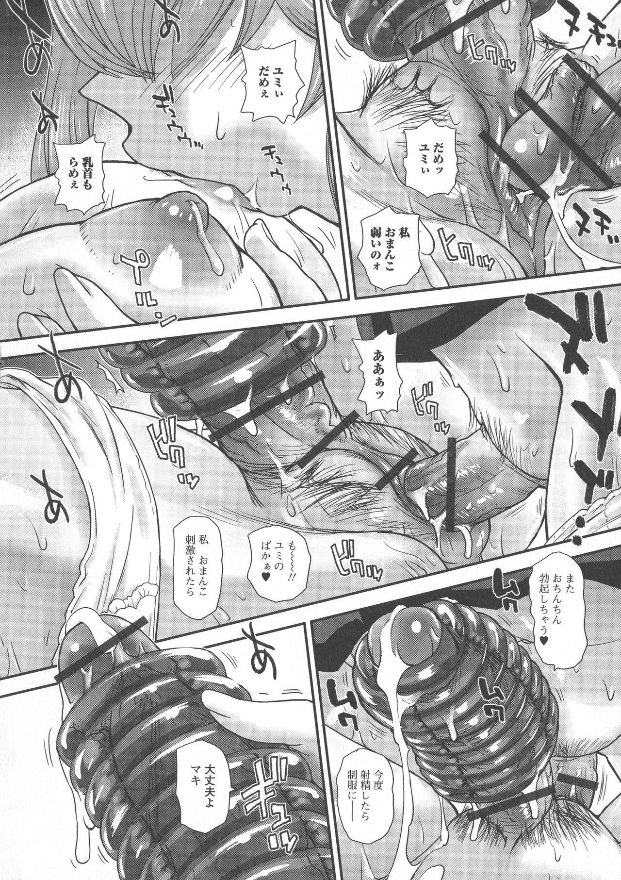 Futanari Zetchou Taiken 114