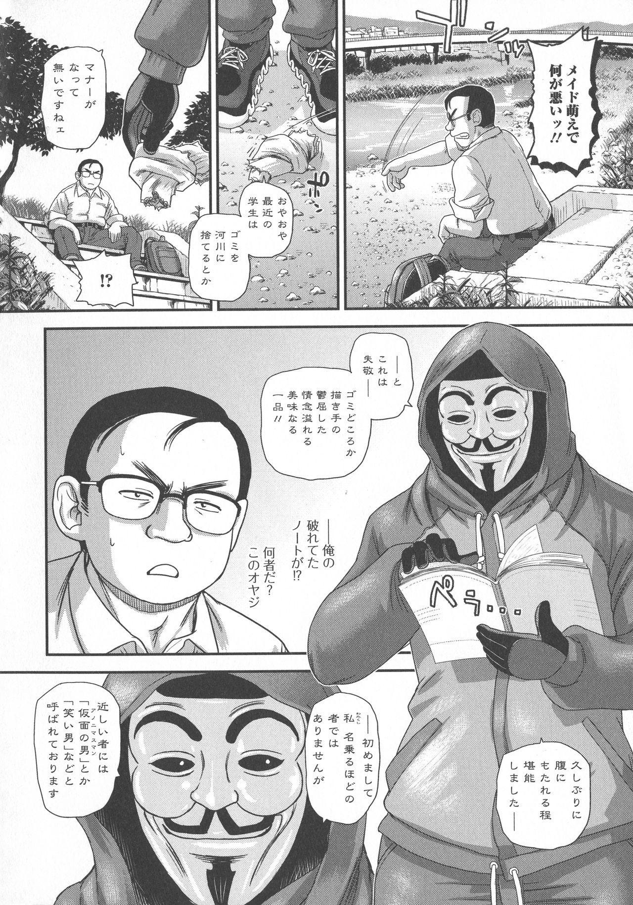 Futanari Zetchou Taiken 138