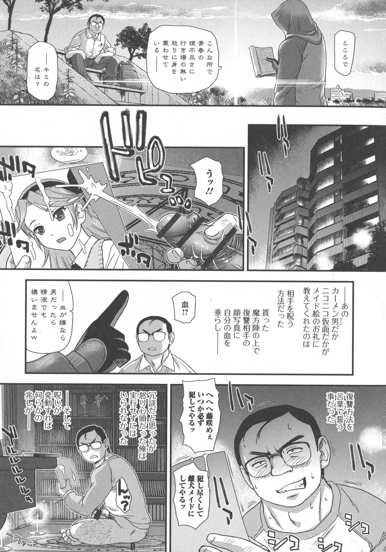Futanari Zetchou Taiken 139
