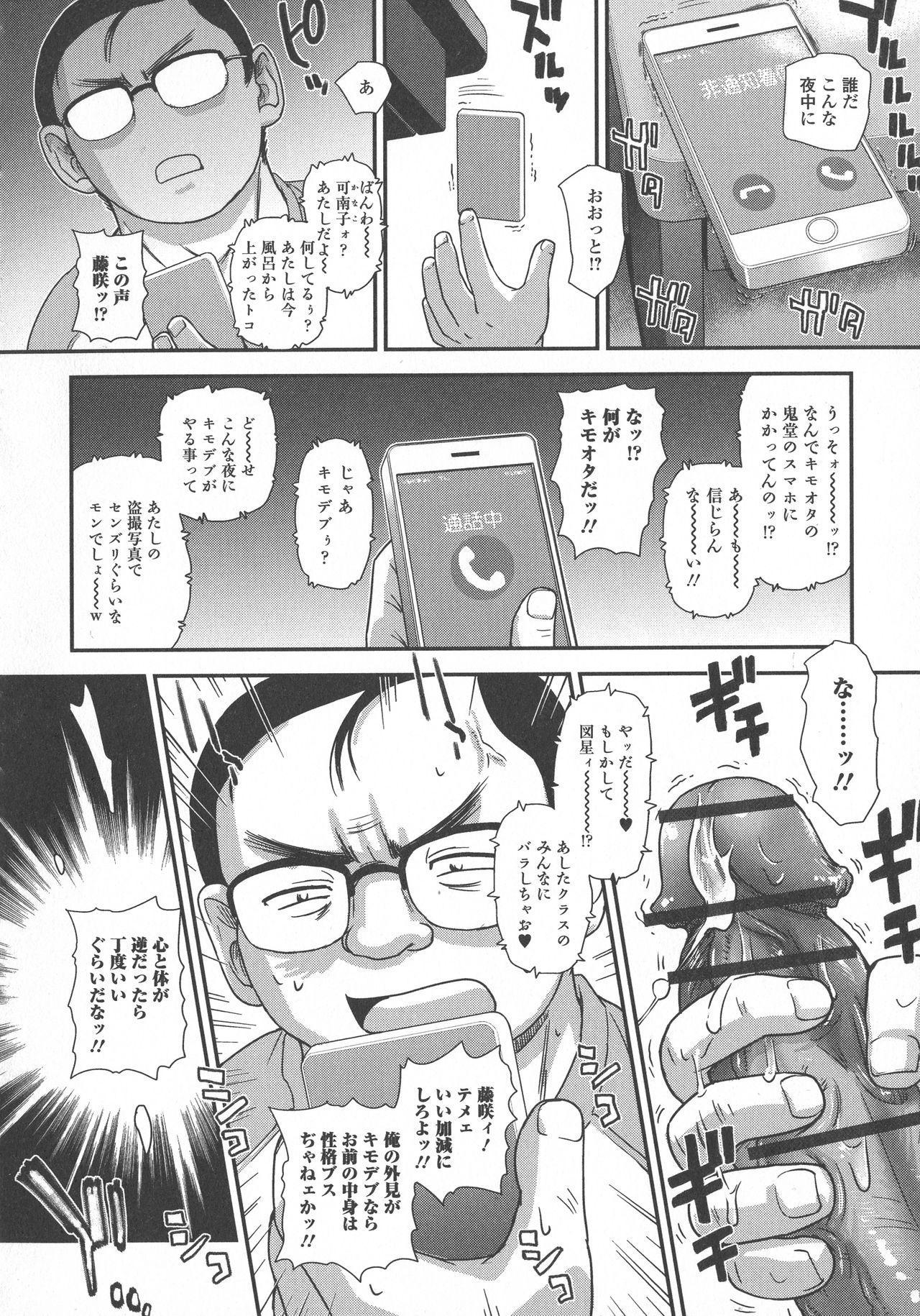 Futanari Zetchou Taiken 140
