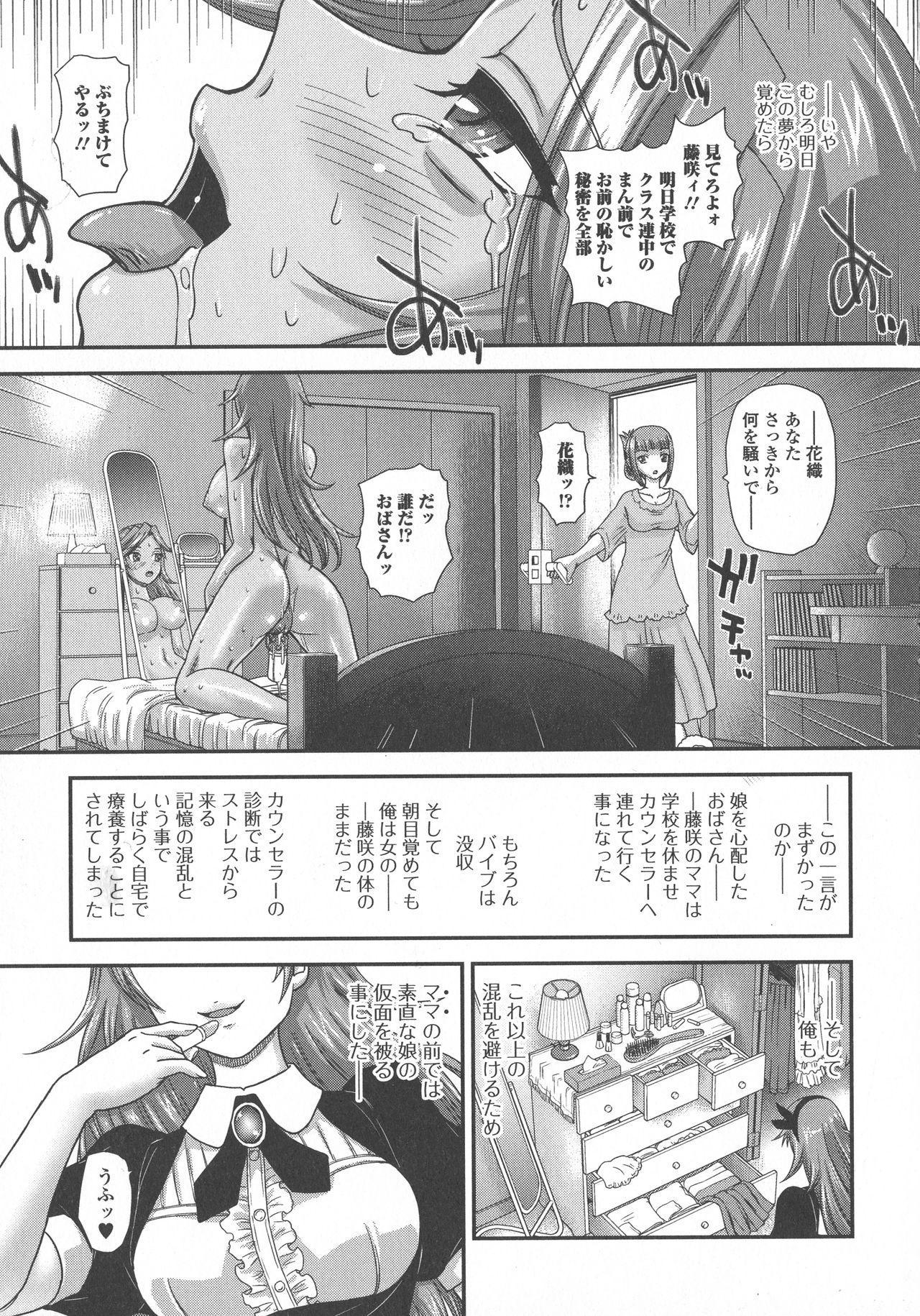 Futanari Zetchou Taiken 147