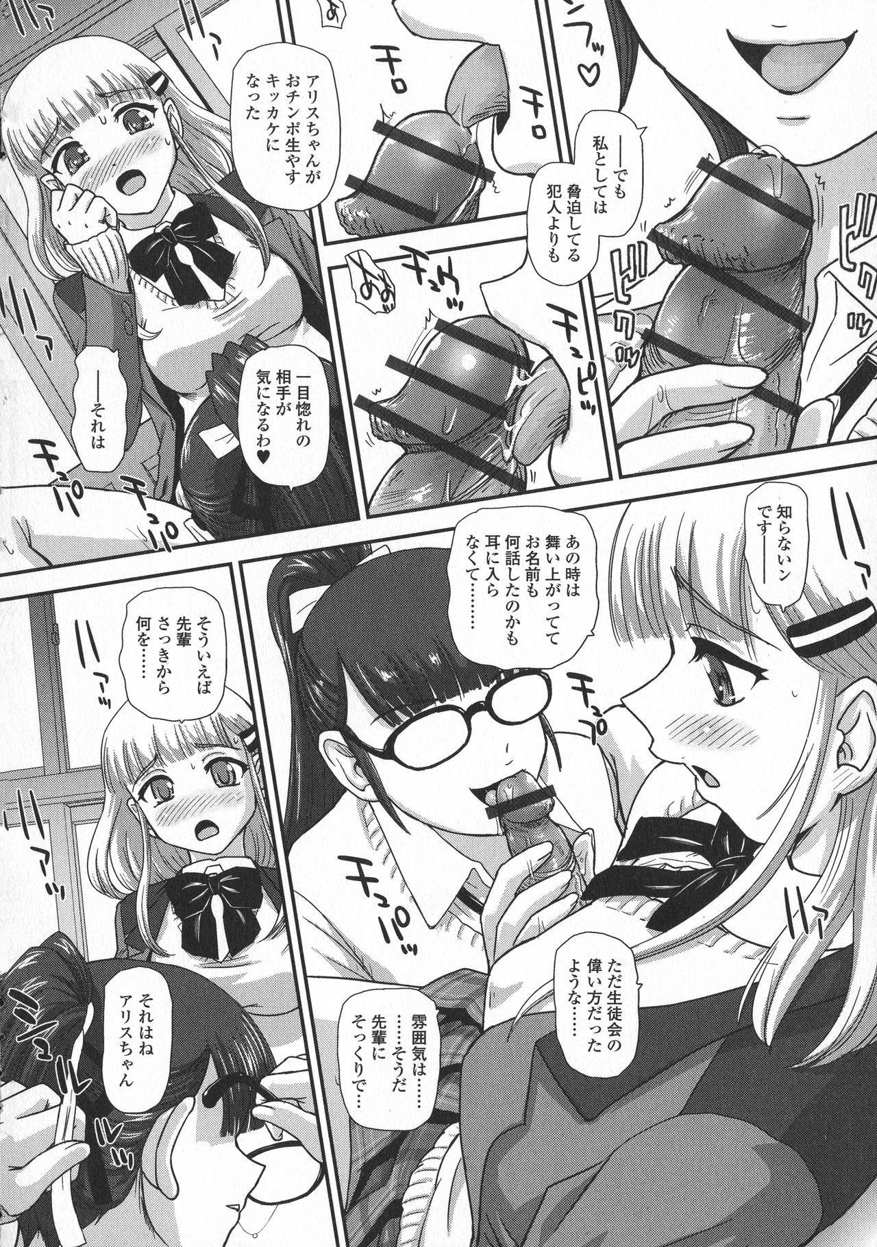 Futanari Zetchou Taiken 14