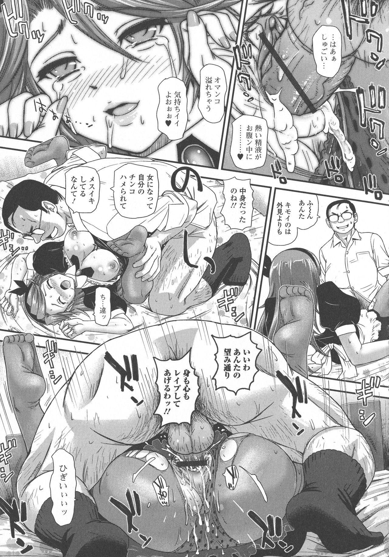 Futanari Zetchou Taiken 153