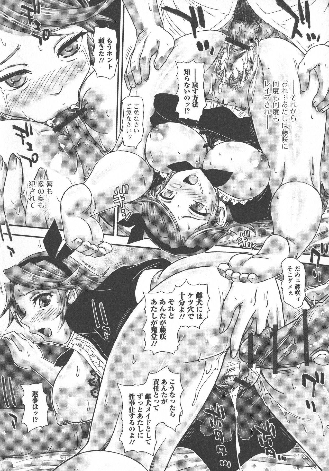 Futanari Zetchou Taiken 154